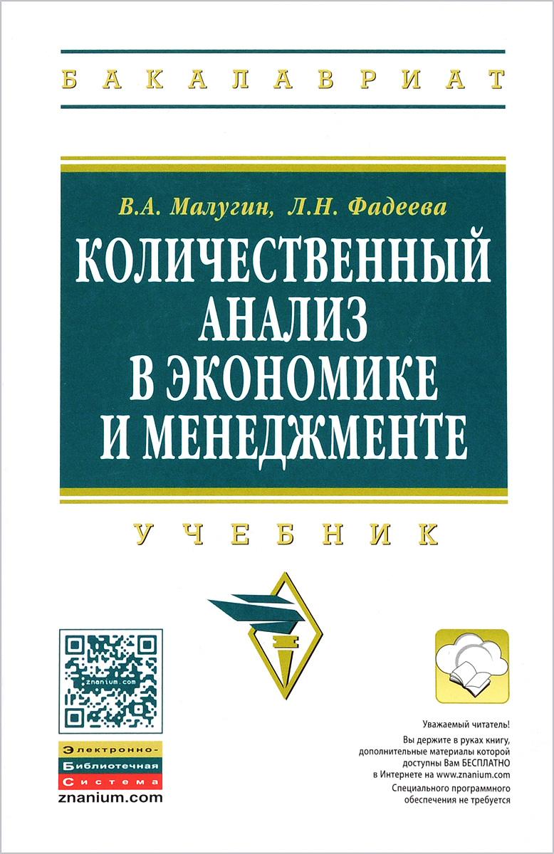 Количественный анализ в экономике и менеджменте. Учебник12296407В книге рассмотрены основные разделы математики — как элементарной, так и высшей, включая теорию вероятностей и математическую статистику. Математический инструментарий затем использован в экономических приложениях (эконометрика, микроэкономика). Полученные знания применены в создании моделей экономики и управления и изучении методов их анализа, в решении задач по оптимизации. Материал снабжен большим количеством примеров и иллюстраций, а также задачами для самостоятельного решения. Теоретический и практический курс количественного анализа рассчитан на два учебных года. Для студентов и преподавателей вузов и факультетов экономического профиля.