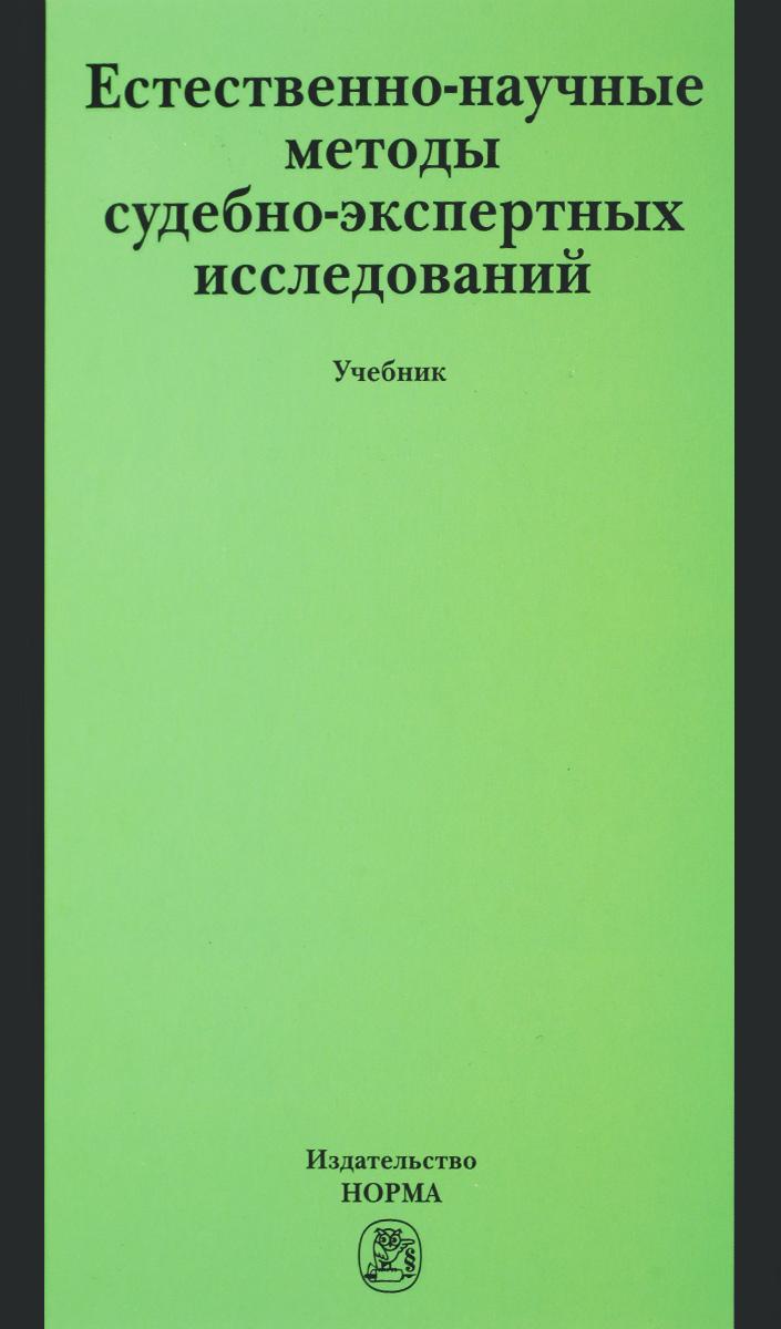Естественно-научные методы судебно-экспертных исследований. Учебник
