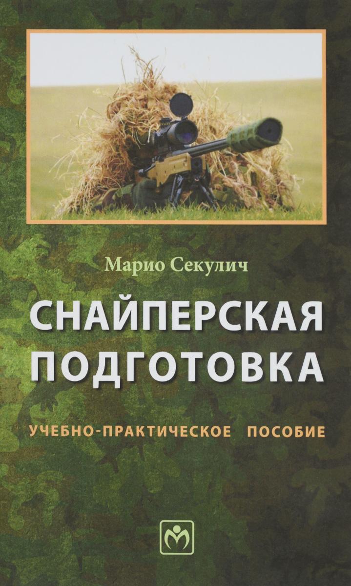 Снайперская подготовка. Учебно-практическое пособие ( 978-5-16-009935-4 )