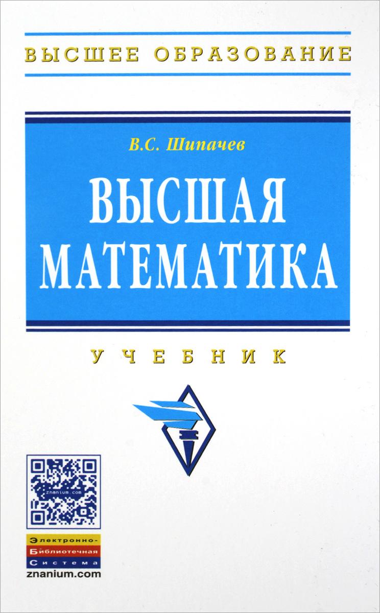 Высшая математика. Учебник