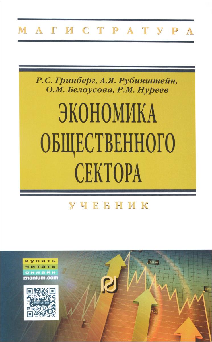 Экономика общественного сектора (новая теория). Учебник