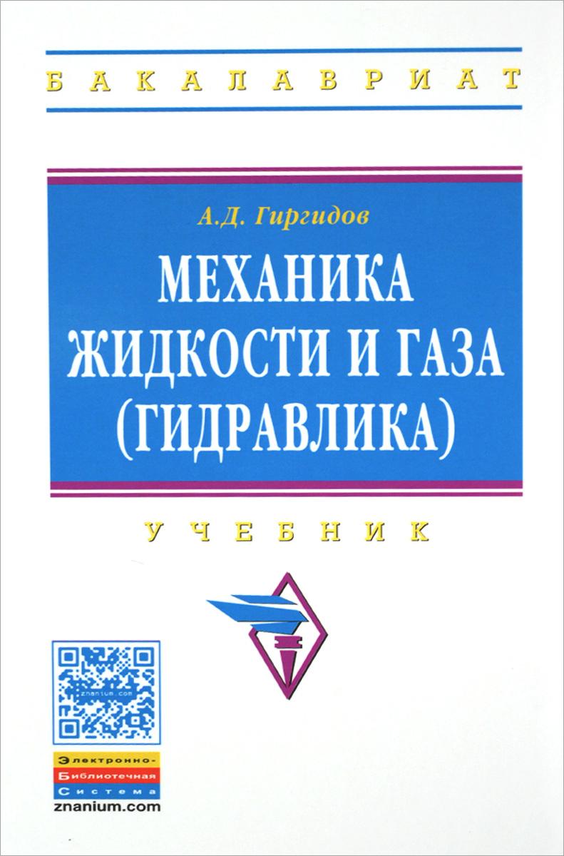 Механика жидкости и газа (гидравлика). Учебник