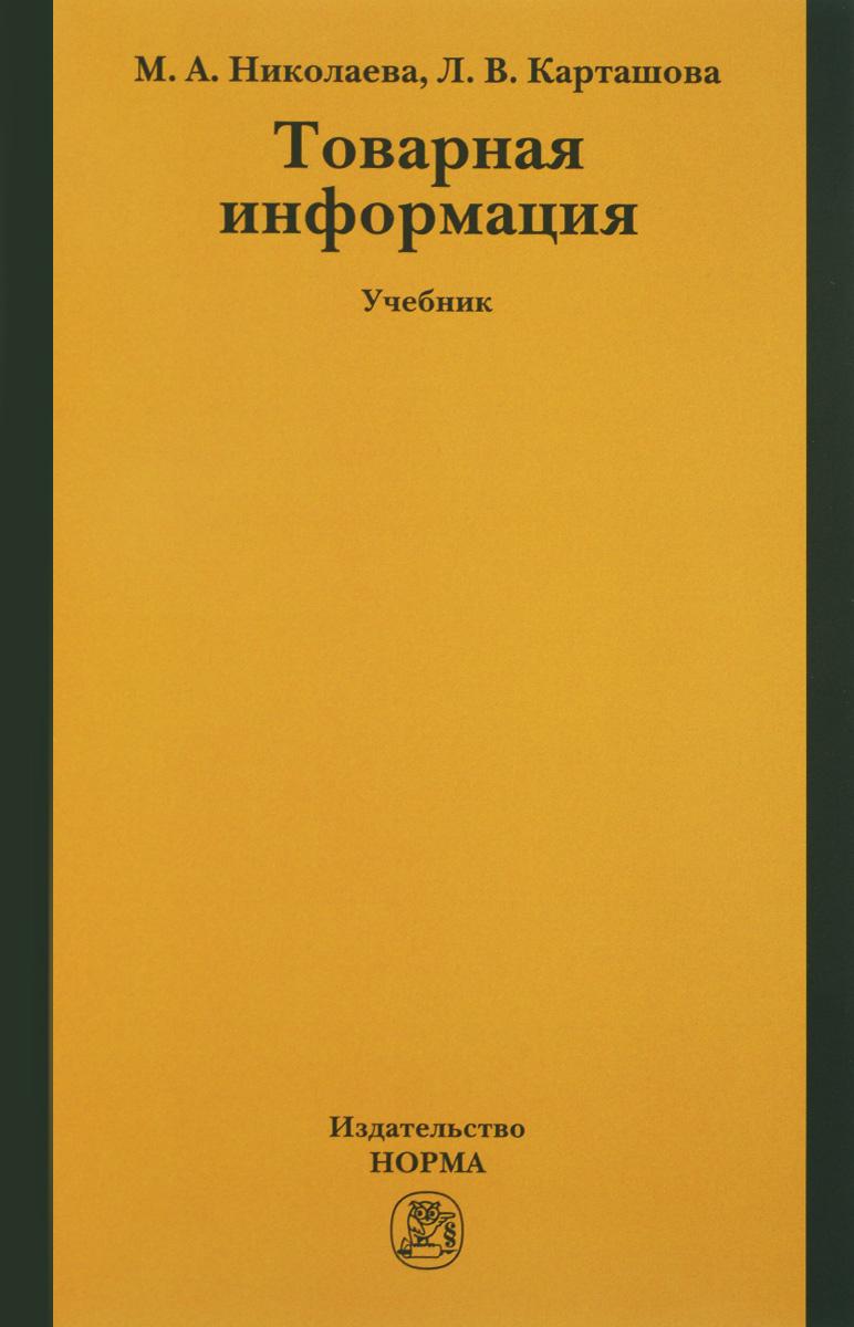 Товарная информация. Учебник