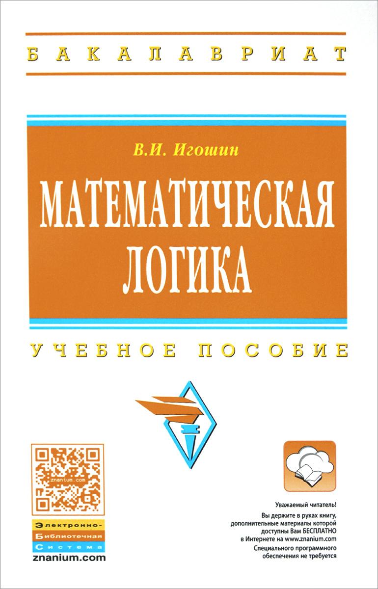 Математическая логика. Учебное пособие