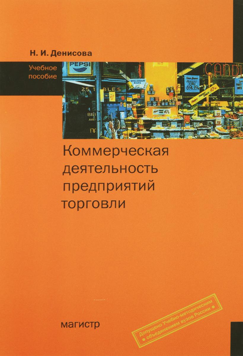 Коммерческая деятельность предприятий торговли. Учебное пособие