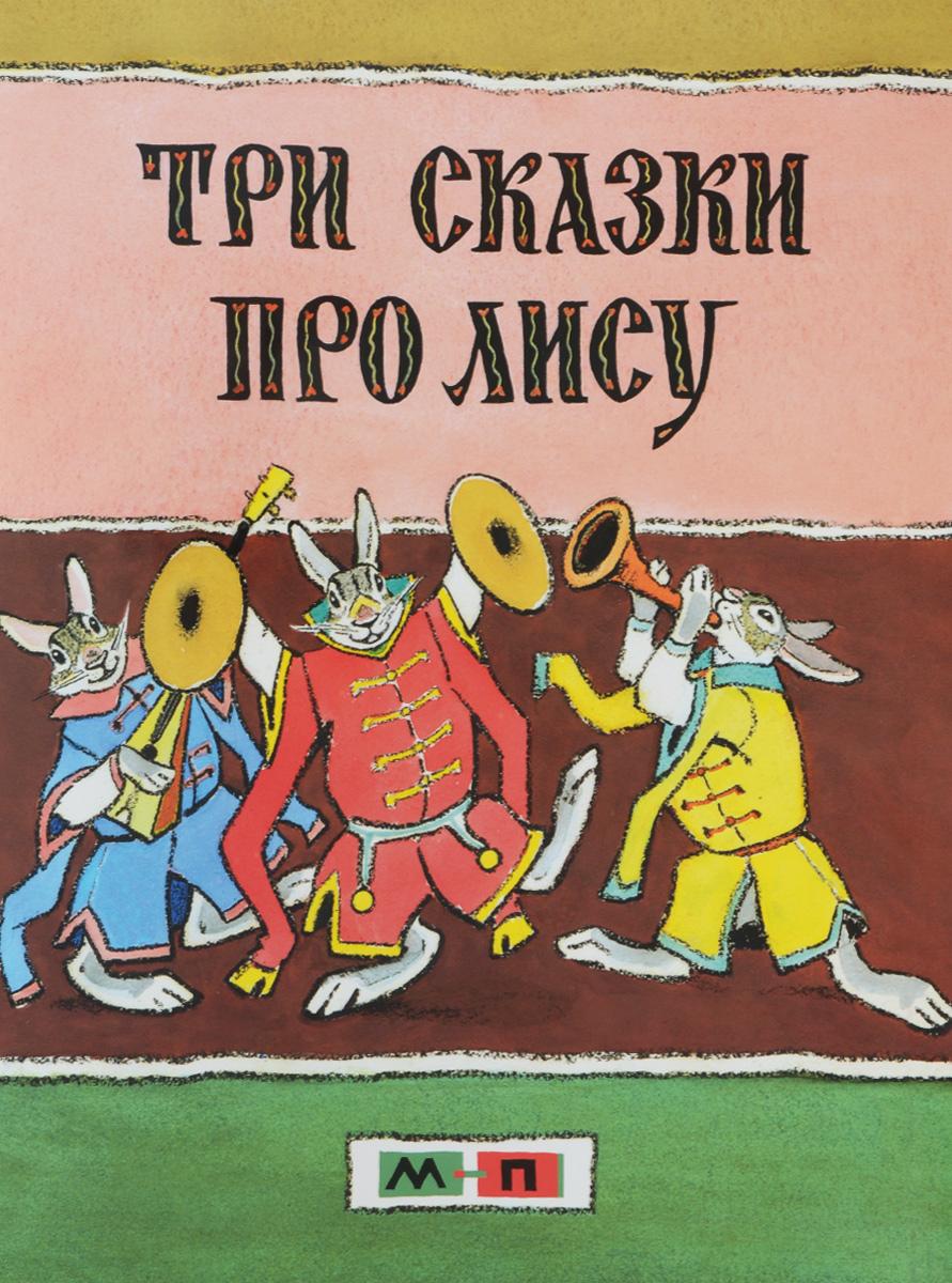 "Купить книгу ""Три сказки про лису"" -  | toot.kz"