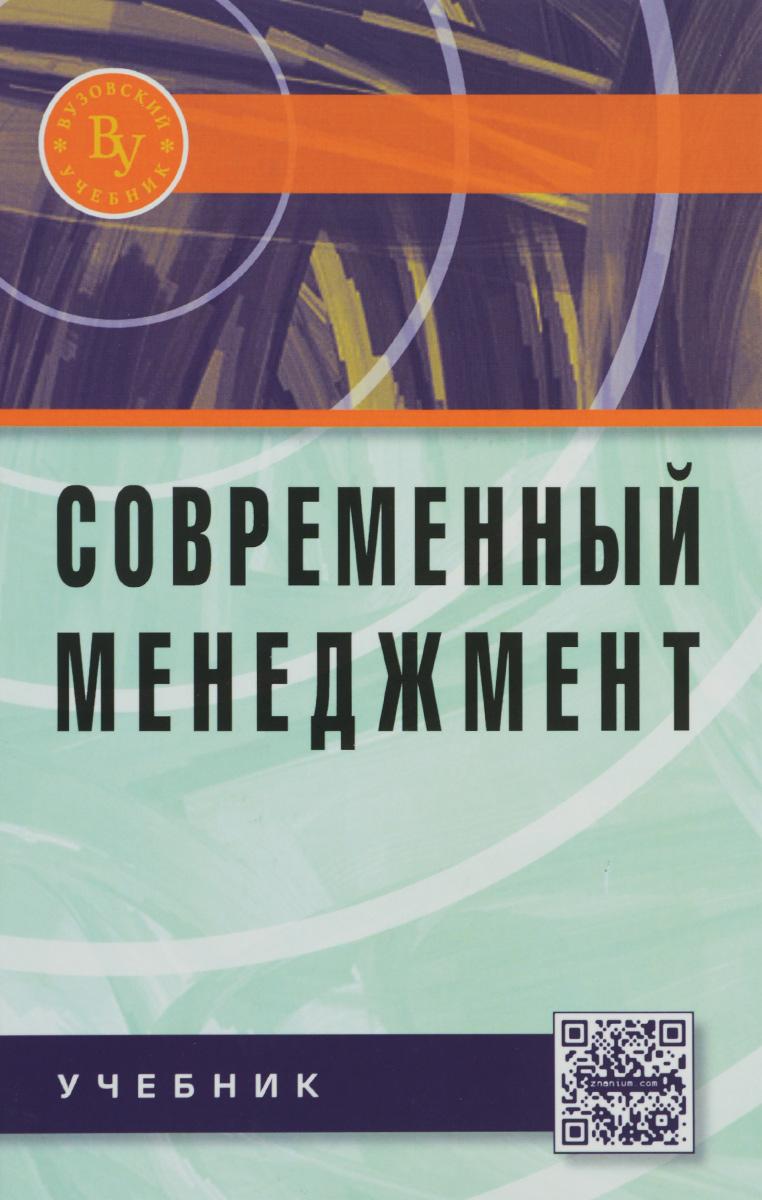 Современный менеджмент. Учебник