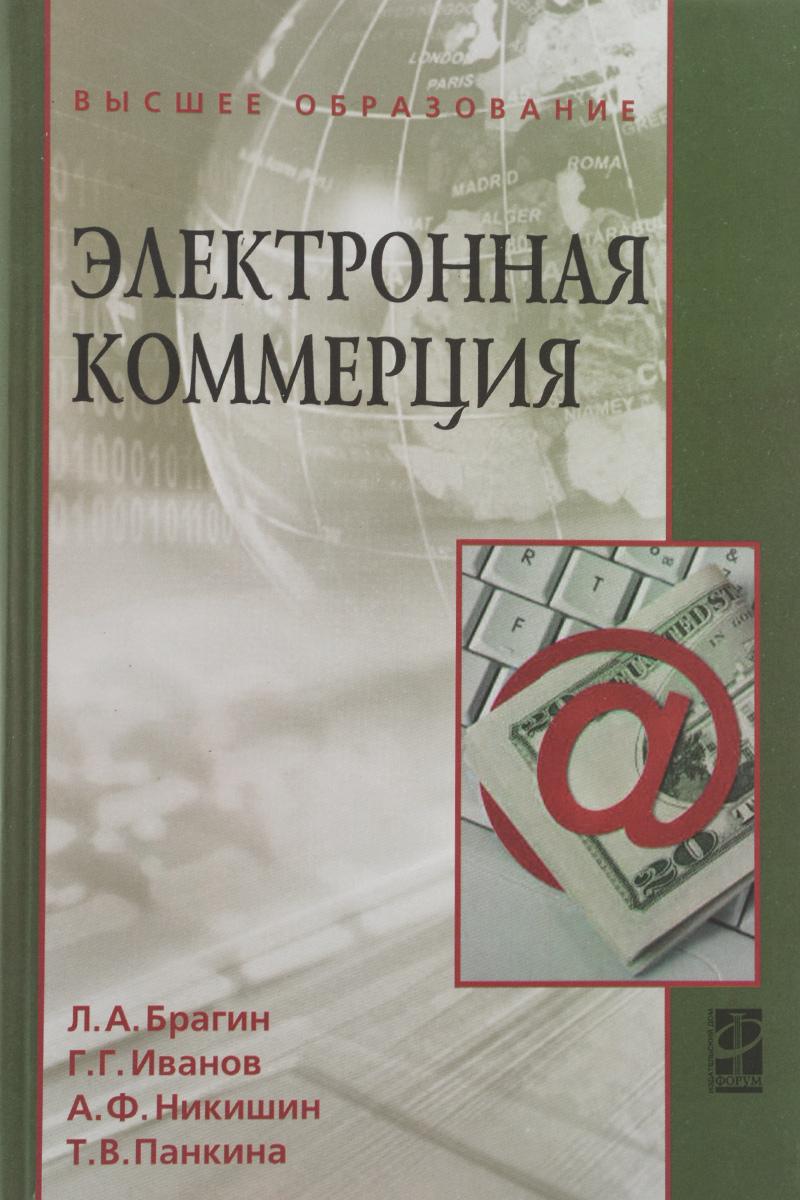 Электронная коммерция. Учебник