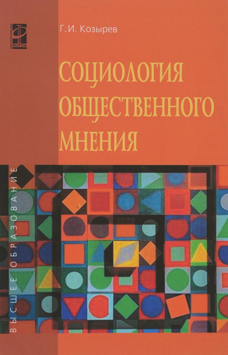 Социология общественного мнения. Учебное пособие