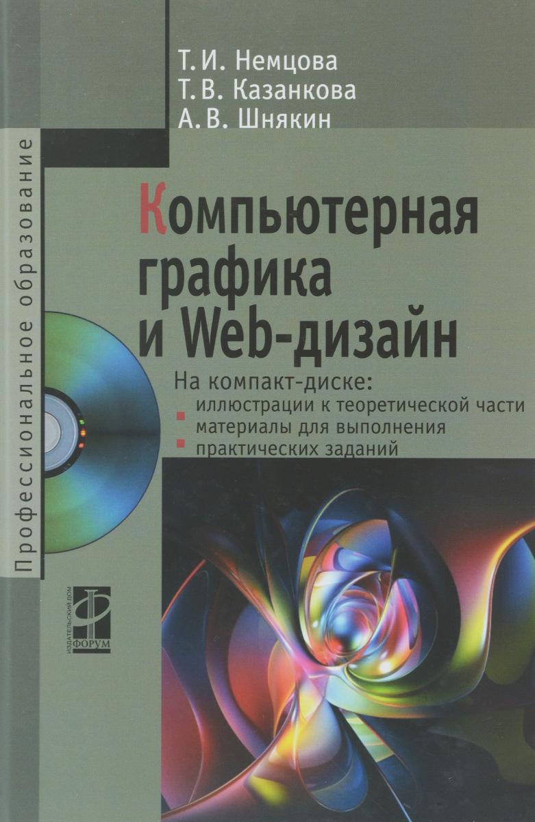 Компьютерная графика и web-дизайн. Учебное пособие (+ CD) ( 978-5-8199-0593-7, 978-5-16-009817-3 )