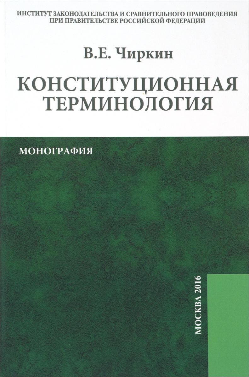 Конституционная терминология