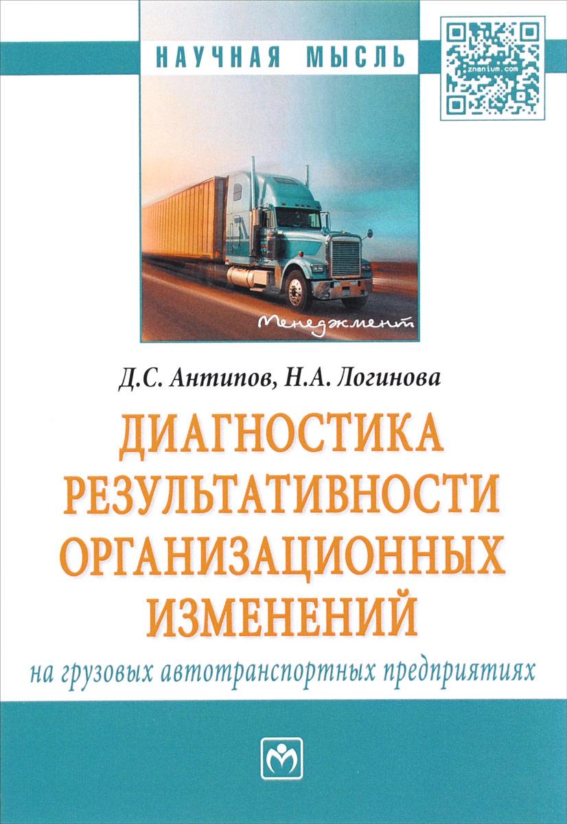 Диагностика результативности организационных изменений на грузовых автотранспортных предприятиях