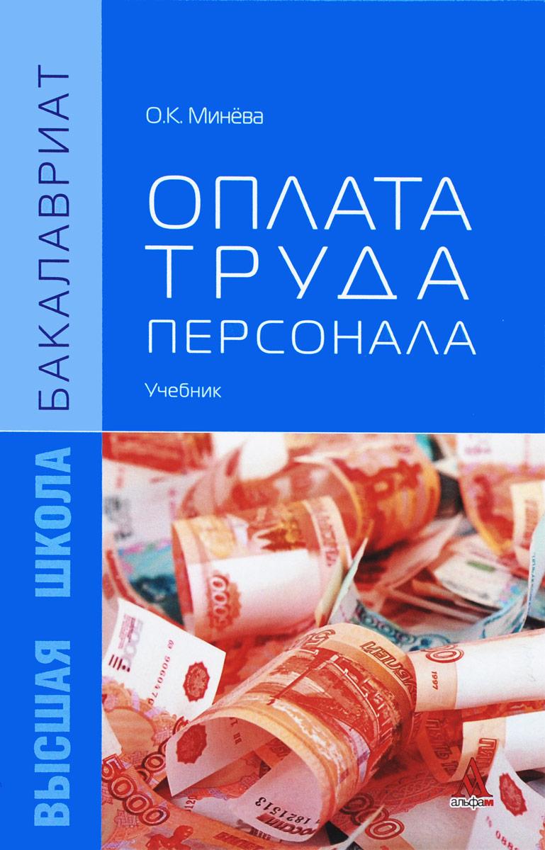 Оплата труда персонала. Учебник ( 978-5-98281-391-6, 978-5-16-009682-7 )