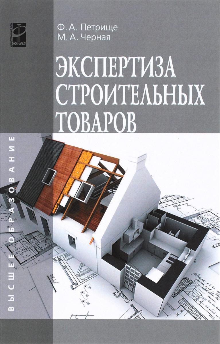 Экспертиза строительных товаров. Учебное пособие