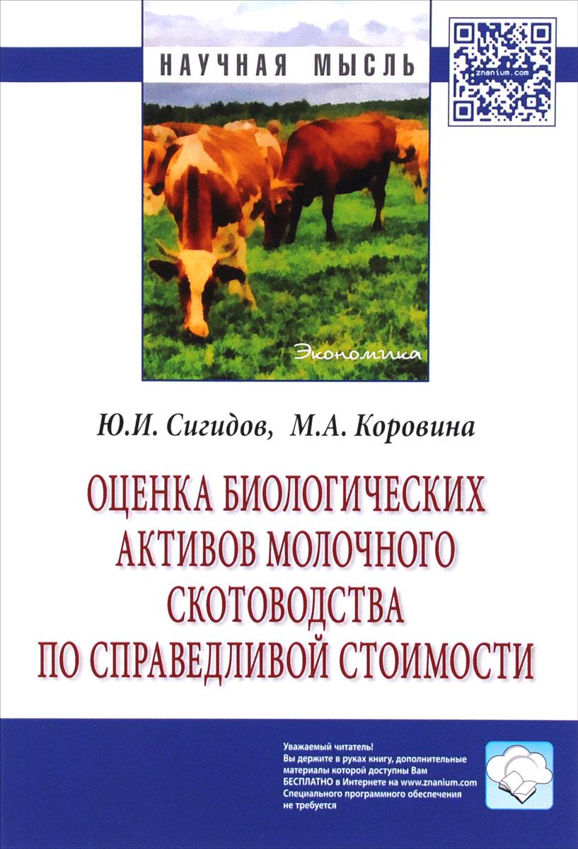 Оценка биологических активов молочного скотоводства по справедливой стоимости ( 978-5-16-010768-4 )