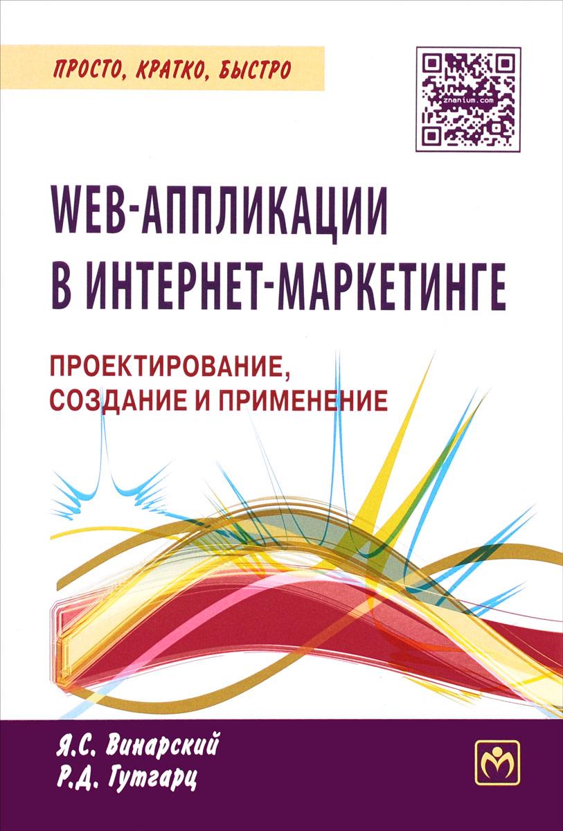 Web-аппликации в интернет-маркетинге. Проектирование, создание и применение