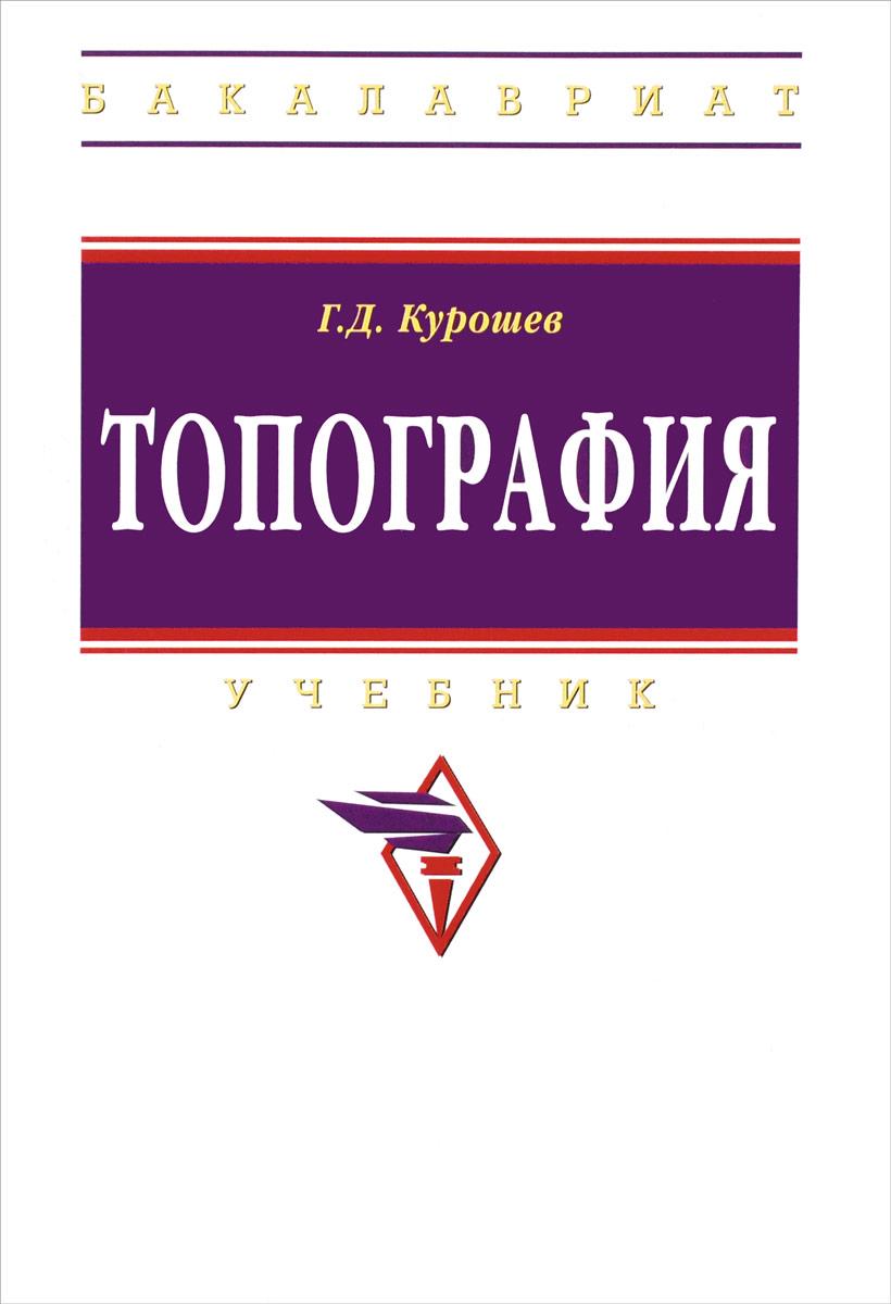 Топография. Учебник
