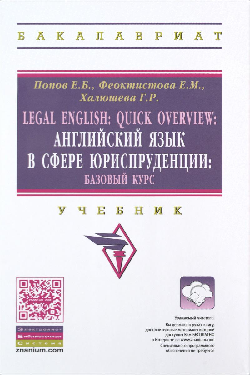 Legal English: Quick Overview / Английский язык в сфере юриспруденции. Базовый курс. Учебник12296407Учебник предназначается для студентов, обучающихся по направлению подготовки «Юриспруденция», уровень подготовки: бакалавр. Цель данного учебника — последовательное обучение студентов грамматике и правовой лексике английского языка на основе образовательных текстов, адаптированных для студентов-юристов. Образовательные тексты, представленные в учебнике, позволяют студентам не только овладеть ключевыми понятиями и категориями, сложившимися в англоязычной правовой культуре, но и сформировать умения пользоваться иностранным языком как средством делового общения, усовершенствовать навыки поиска и обработки профессионально значимой информации на английском языке, развить способность учащихся к самоорганизации и самообразованию. Учебник рассчитан на лиц, владеющих английским языком на уровне Рге-lintermediate и Iintermediate.