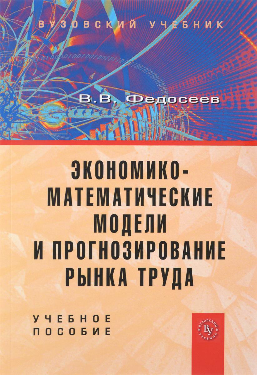 Экономико-математические модели и прогнозирование рынка труда. Учебное пособие