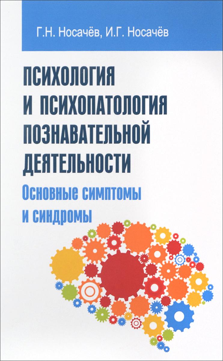 Психология и психопатология познавательной деятельности (основные симптомы и синдромы). Учебное пособие