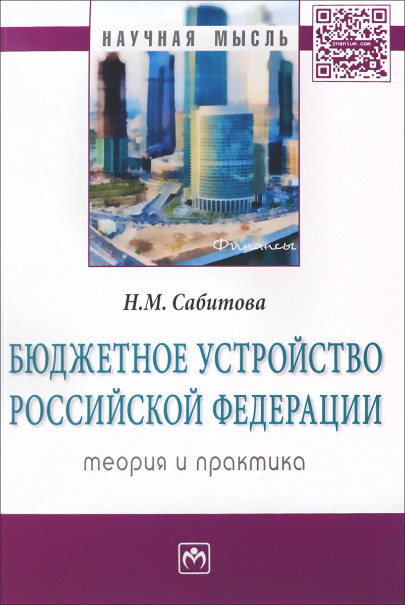 Бюджетное устройство Российской Федерации. Теория и практика
