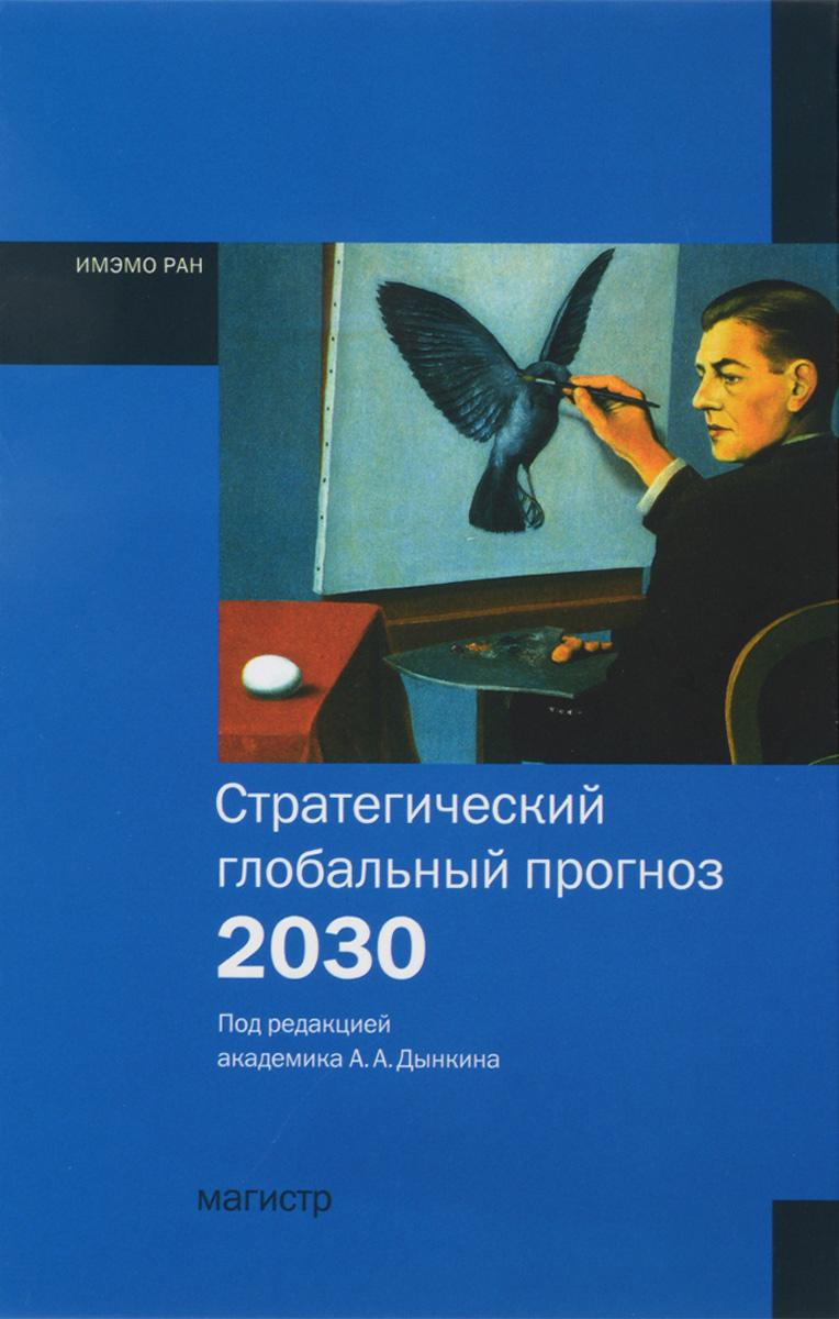 Стратегический глобальный прогноз 2030. Расширенный вариант
