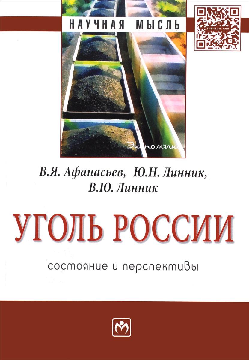 Уголь России. Состояние и перспективы