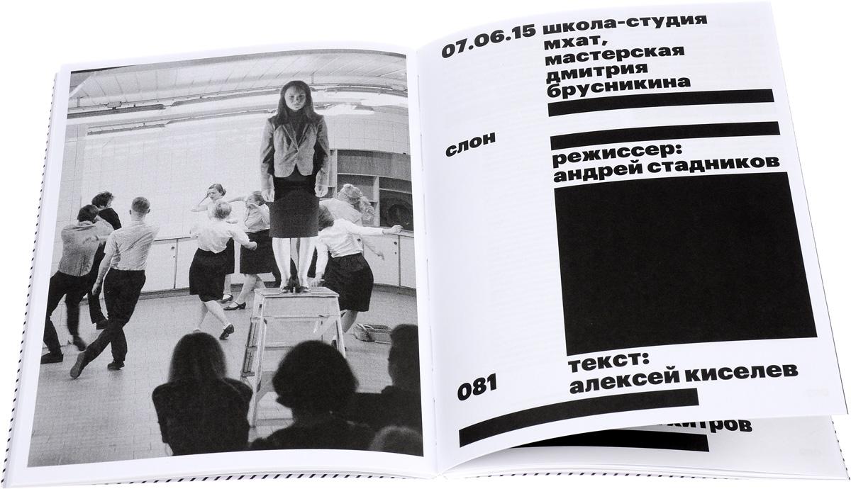 Театр, №23, апрель 2016. Между утопией и реальностью