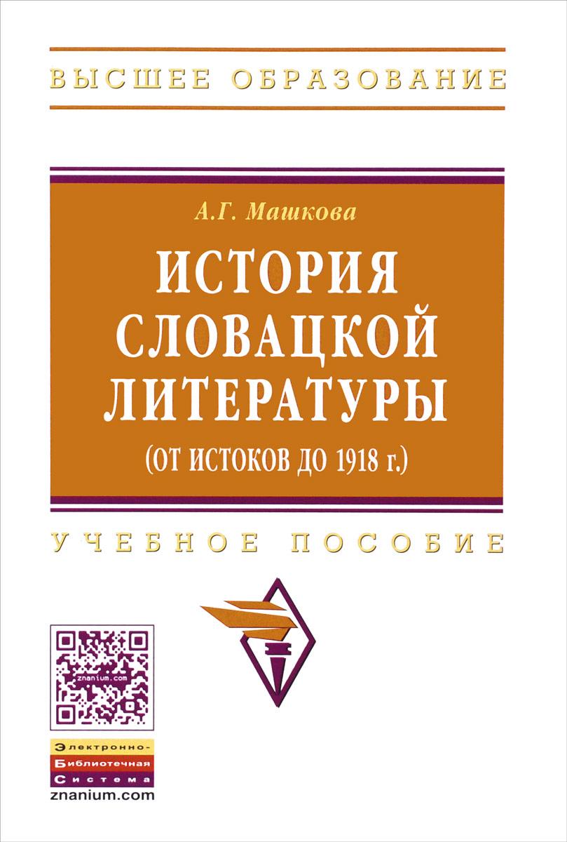 История словацкой литературы. От истоков до 1918 г.. Учебное пособие