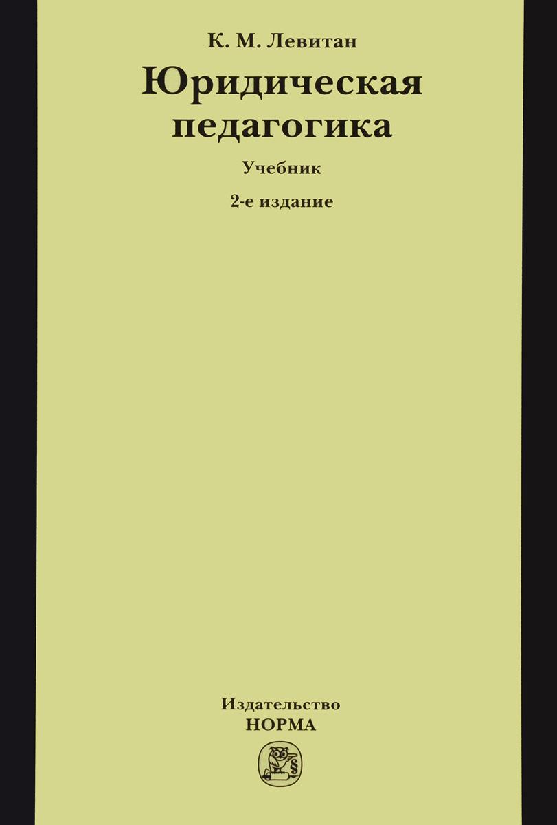 Юридическая педагогика. Учебник