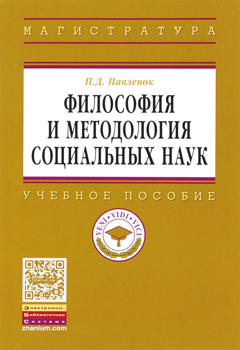 Философия и методология социальных наук. Учебное пособие