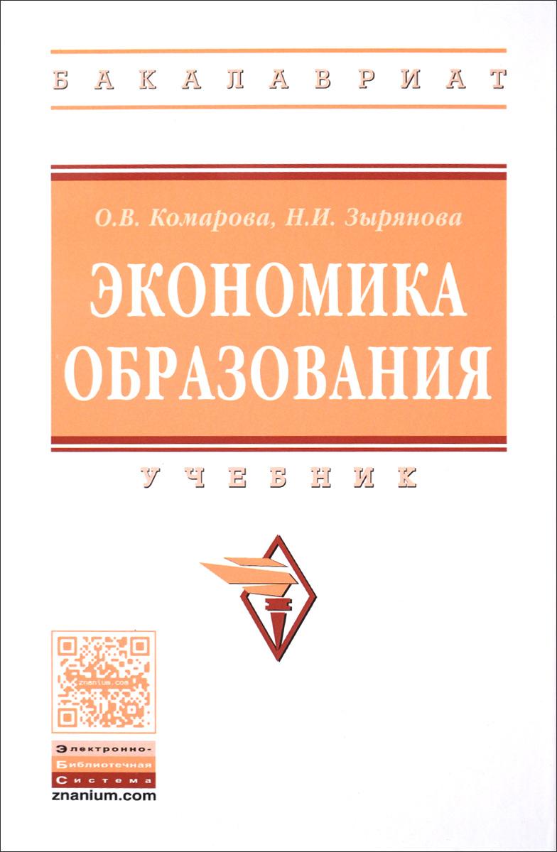 Экономика образования. Учебник