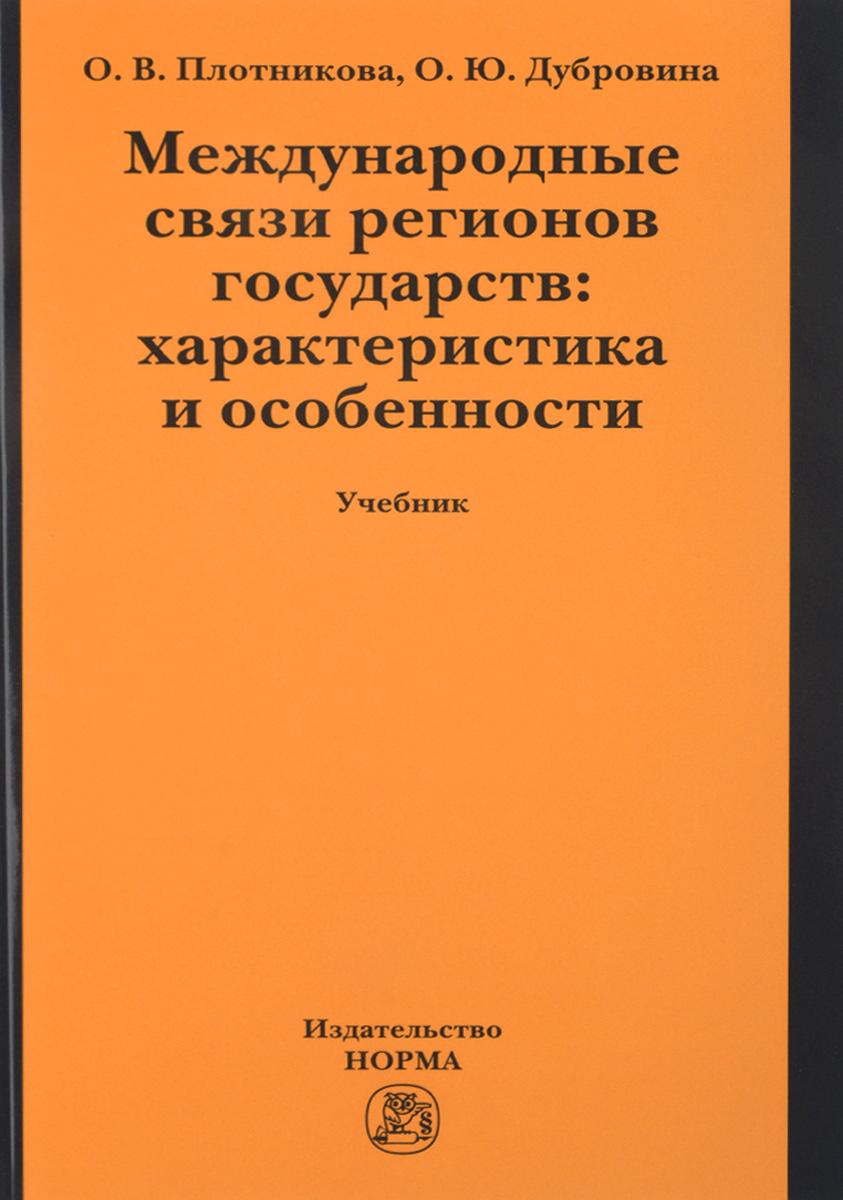 Международные связи регионов государств. Характеристика и особенности. Учебник