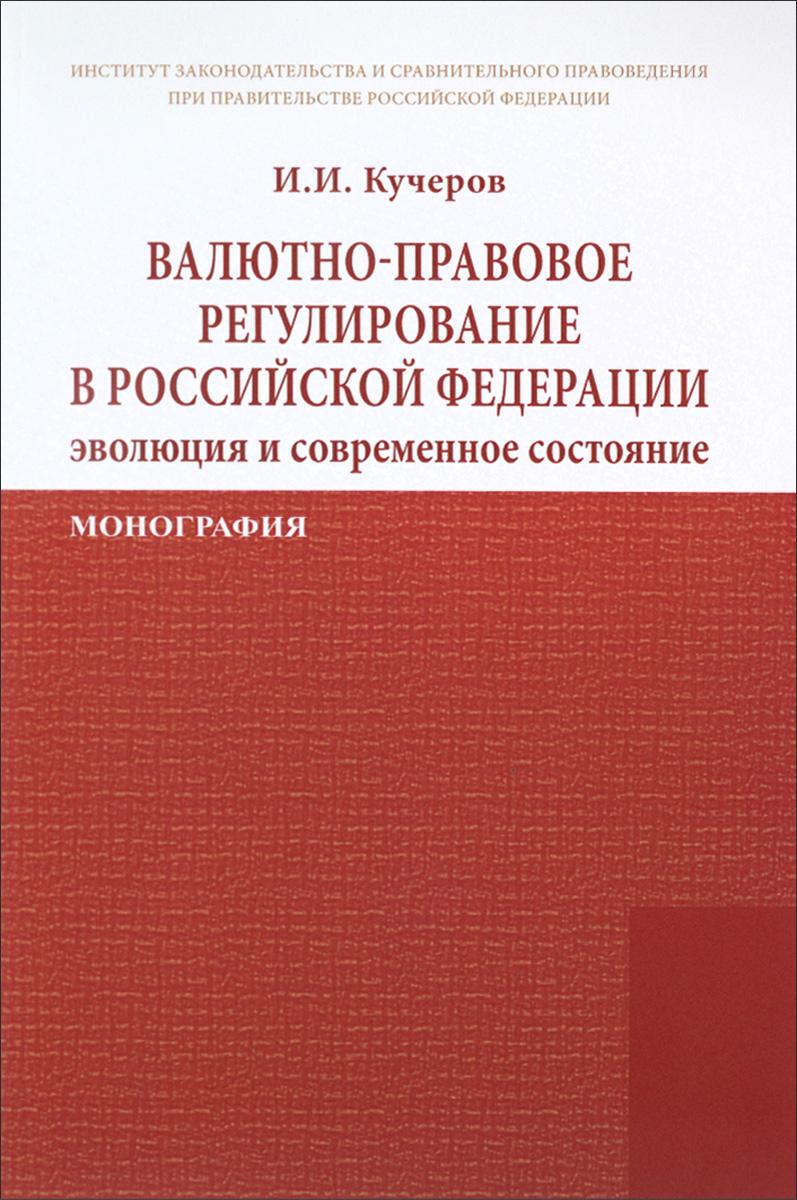 Валютно-правовое регулирование в Российской Федерации. Эволюция и современное состояние
