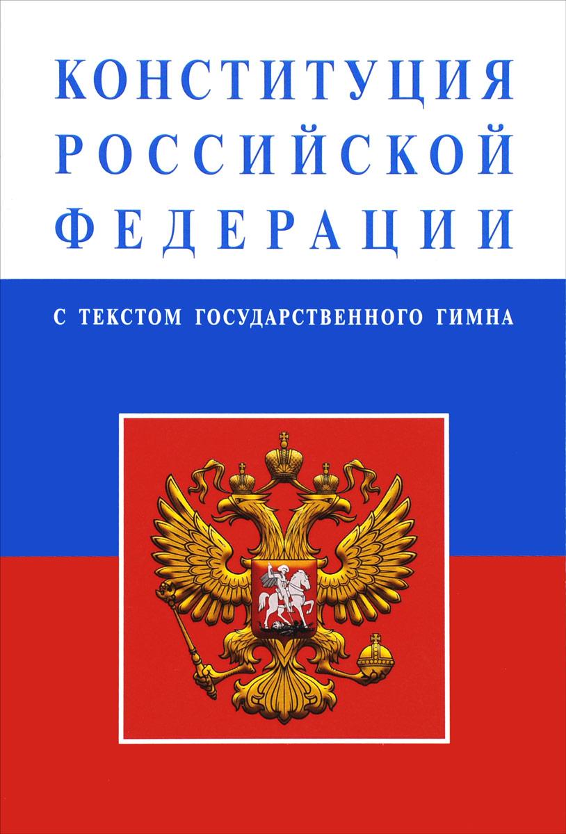 Конституция Российской Федерации ( 978-5-16-010042-5 )