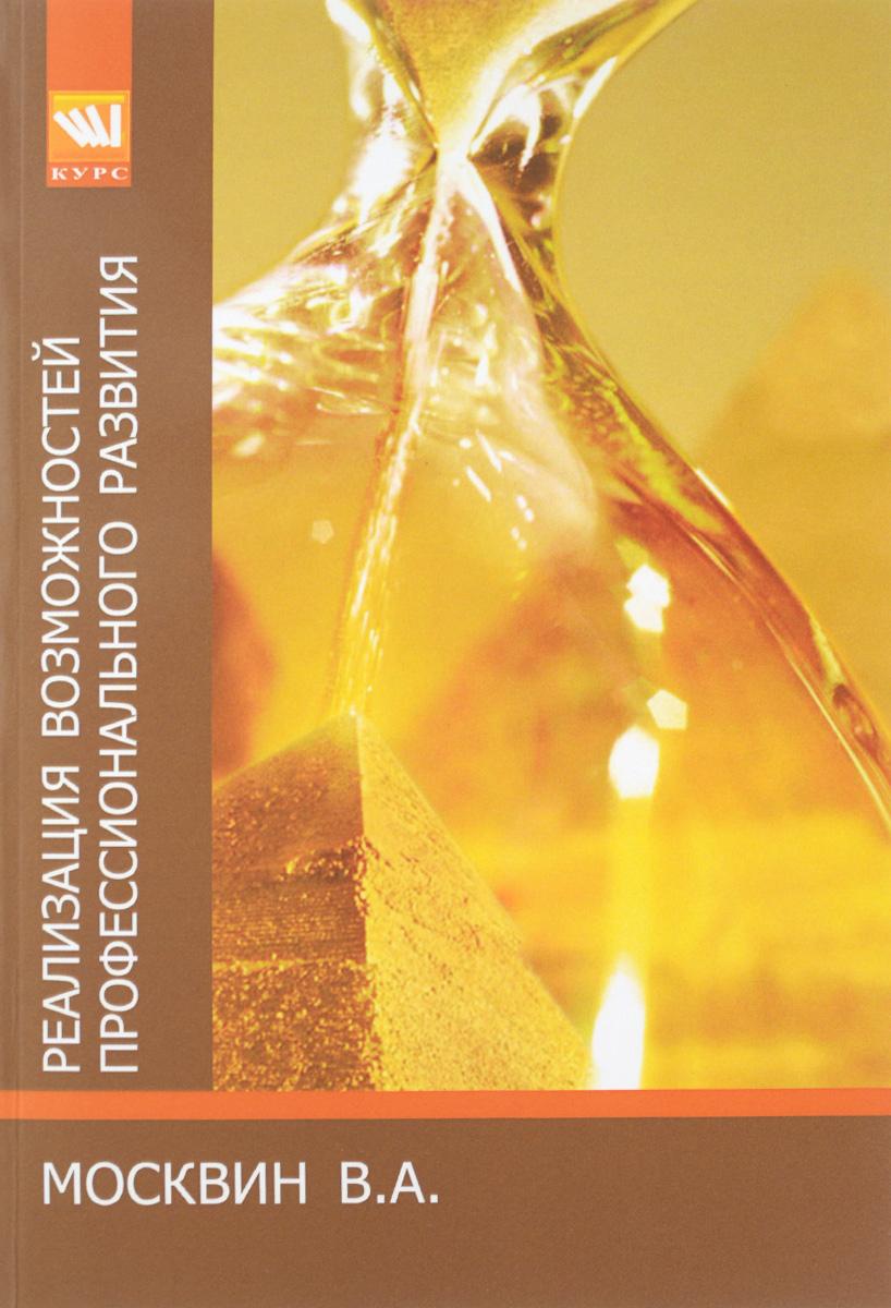 Реализация возможностей профессионального развития - лифт делового успеха12296407В книге последовательно рассматриваются пространство возможностей человека, диагностика возможностей и управление качеством обучения. В диагностике особое внимание уделено выявлению природных способностей к видам профессиональной деятельности и профессиональной коррекции, осуществляемых с позиций междисциплинарного подхода. Возможности качественного обучения рассмотрены на примере подготовки в вузе специалистов банковской профессии. Приведены практические рекомендации по выявлению реальных возможностей в обучении специалистов и созданию условий для их реализации. Книга написана для людей, интересующихся вопросами повышения эффективности профессионального развития.