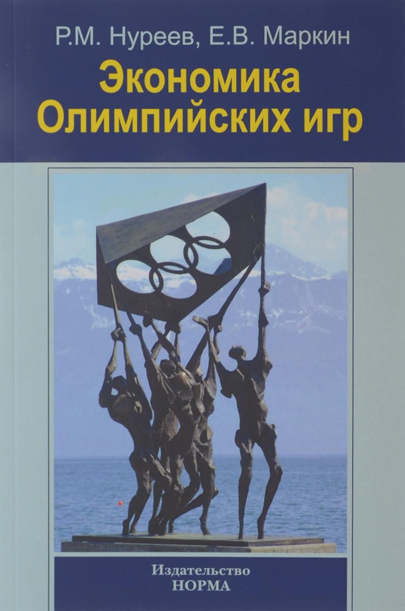 Экономика Олимпийских игр. Р. М. Нуреев, Е. В. Маркина