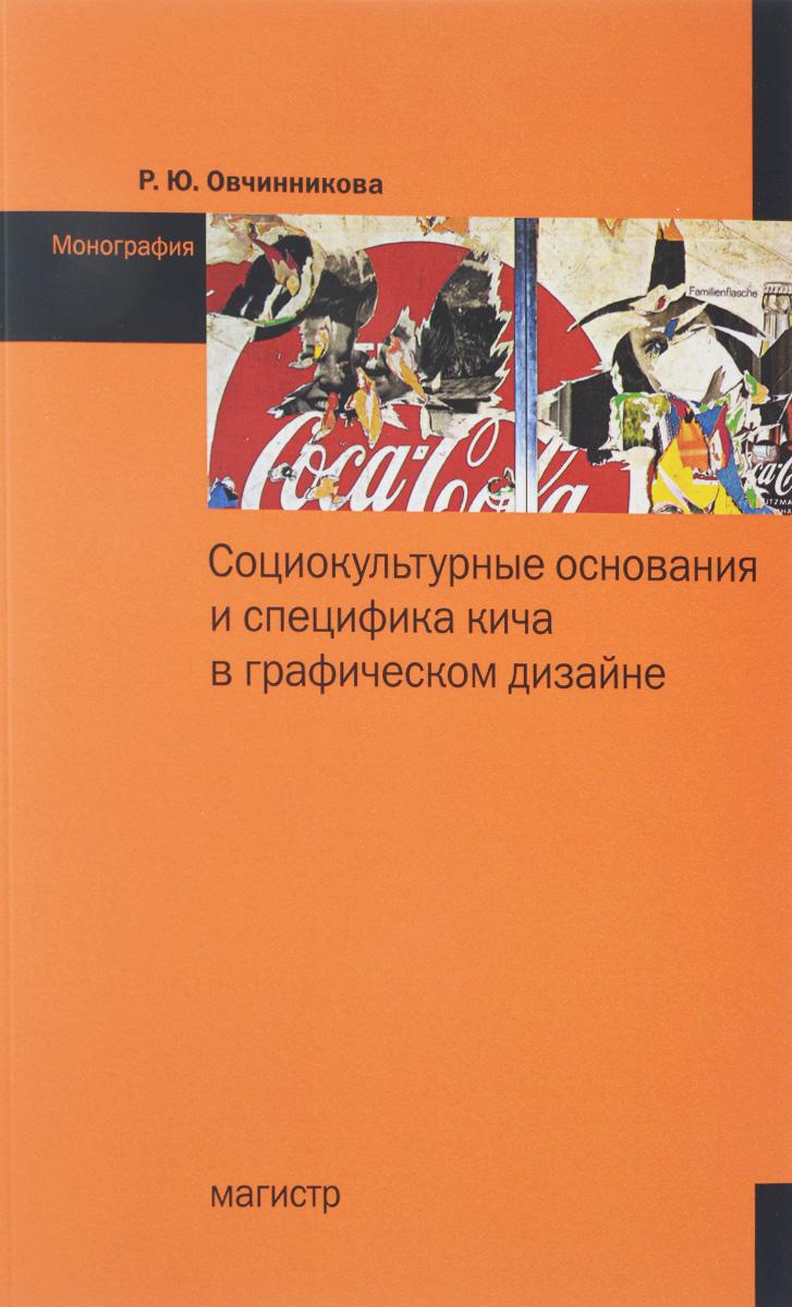 Социокультурные основания и специфика кича в графическом дизайне ( 978-5-9776-0335-5, 978-5-16-010358-7 )