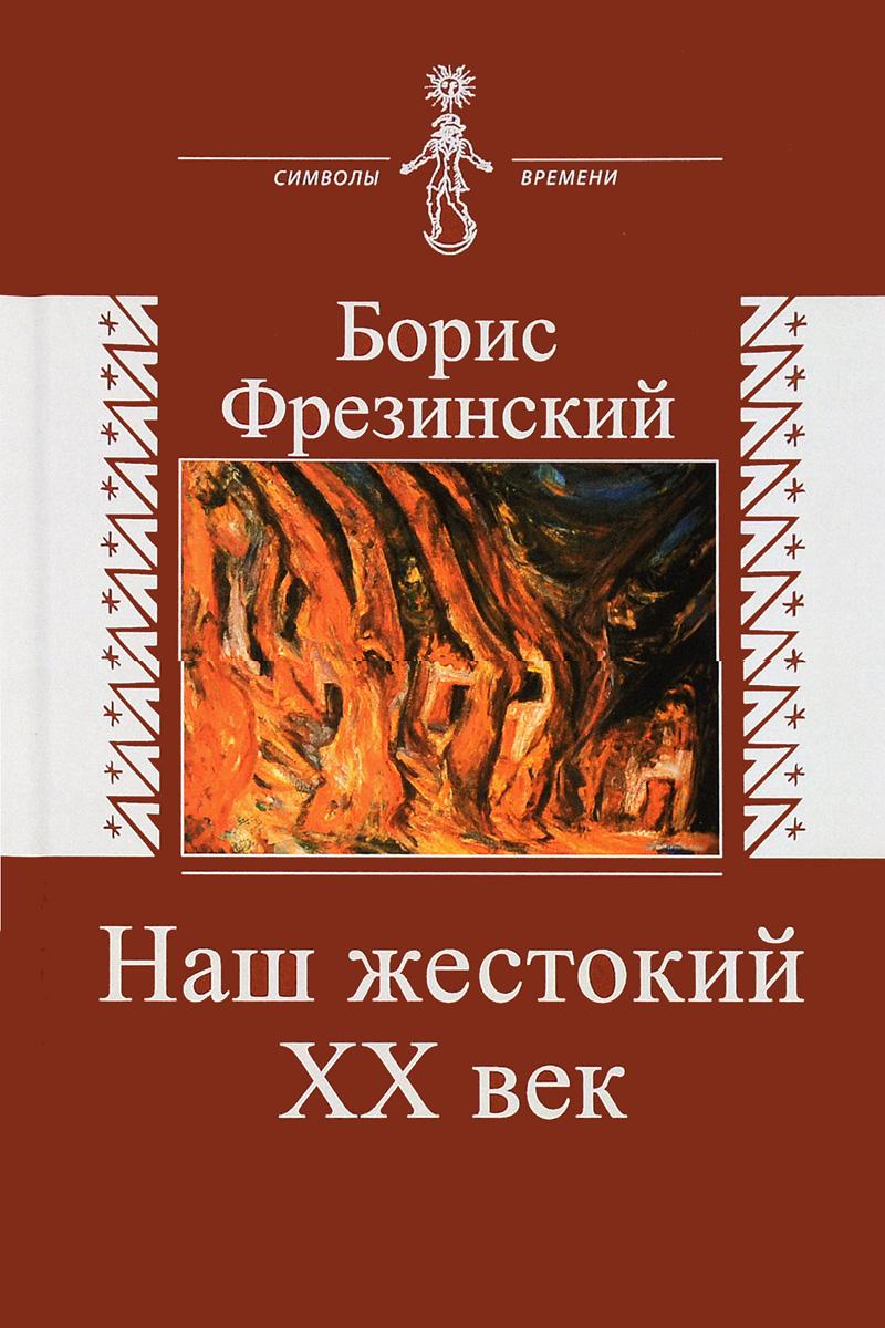 Наш жестокий XX век. Страницы истории и культуры