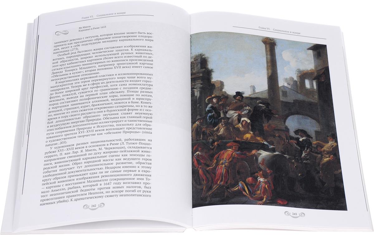 Бытовые образы в западноевропейской живописи Х V-XVII веков. Реальность и символика