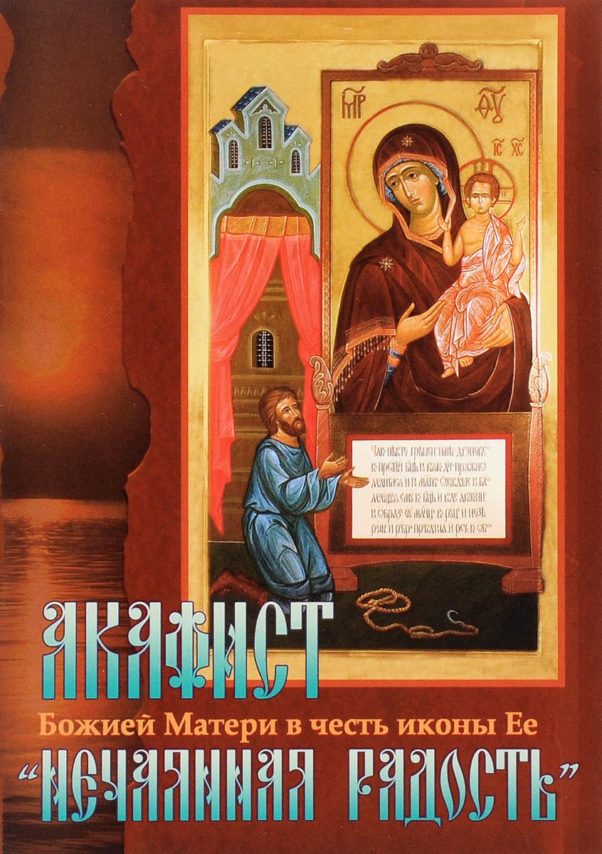 Акафист Божией Матери в честь иконы Ее Нечаянная Радость