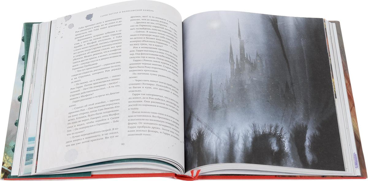 Гарри Поттер и философский камень. Иллюстрированное издание