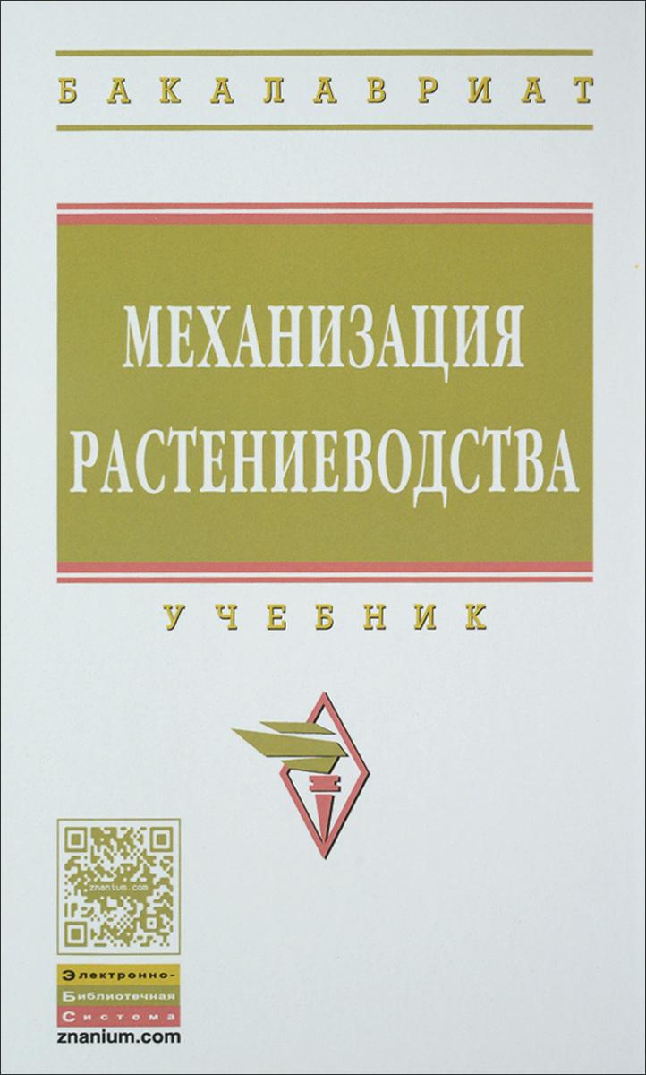 Механизация растениеводства. Учебник