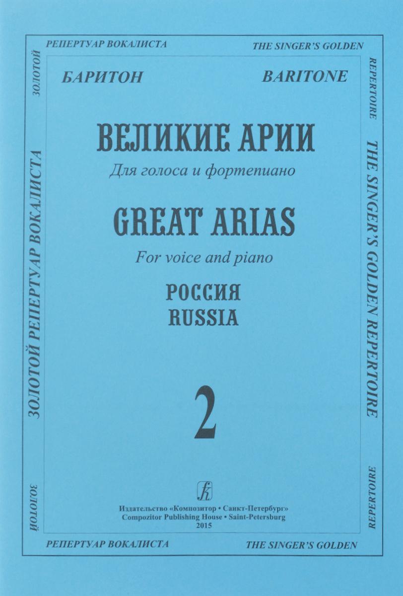 Баритон. Великие арии для голоса и фортепиано. Россия. Выпуск 2