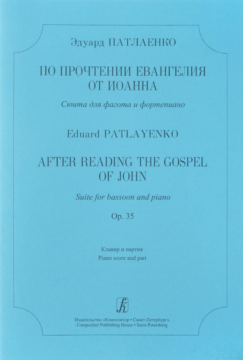 Эдуард Патлаенко. По прочтении Евангелия от Иоанна. Сюита для фагота и фортепиано. Клавир и партия