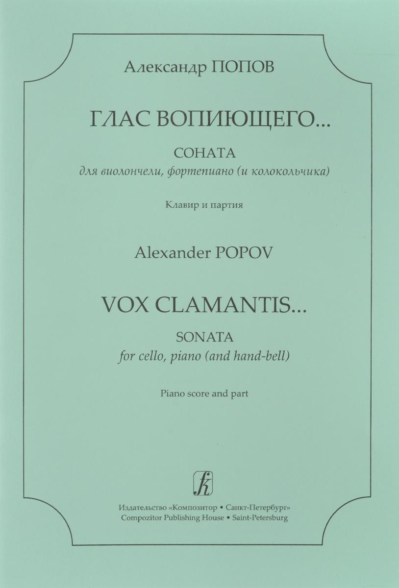 Александр Попов. Глас вопиющего. Соната для виолончели, фортепиано (и колокольчика). Клавир и партия