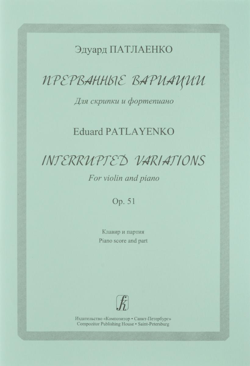 Эдуард Патлаенко. Прерванные вариации. Для скрипки и фортепиано. Клавир и партия. Ор. 51