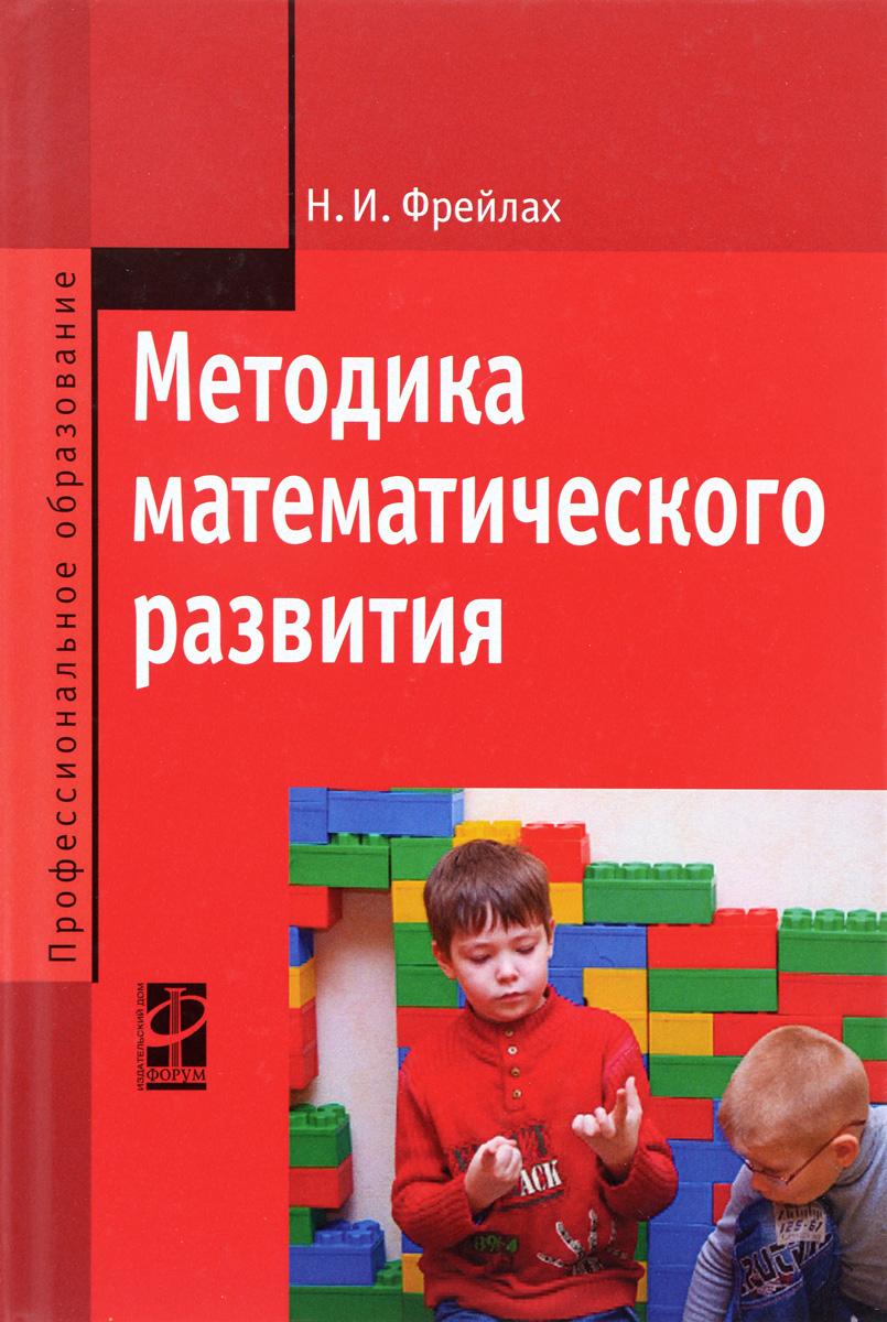 Методика математического развития. Учебное пособие