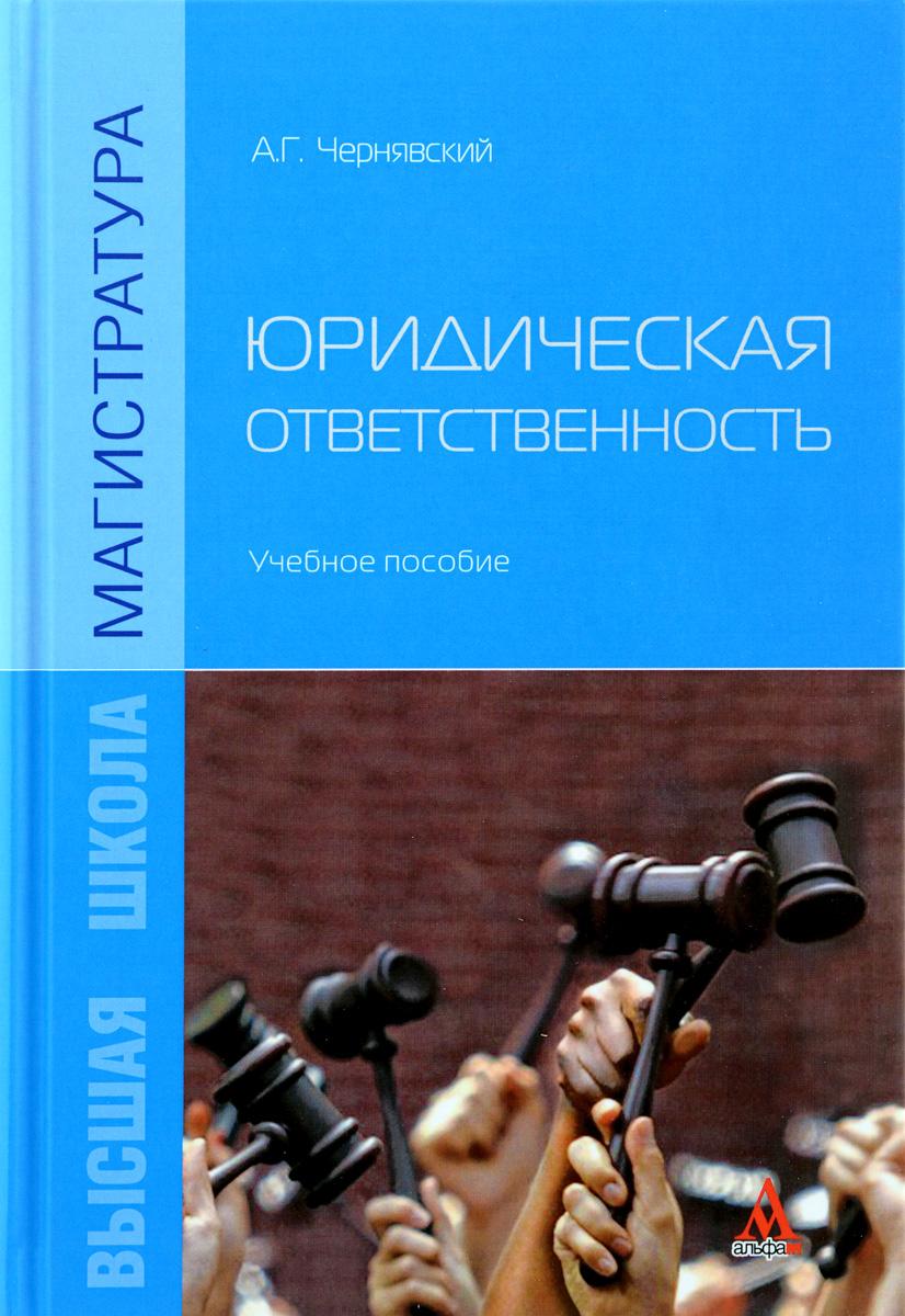 Юридическая ответственность. Учебное пособие