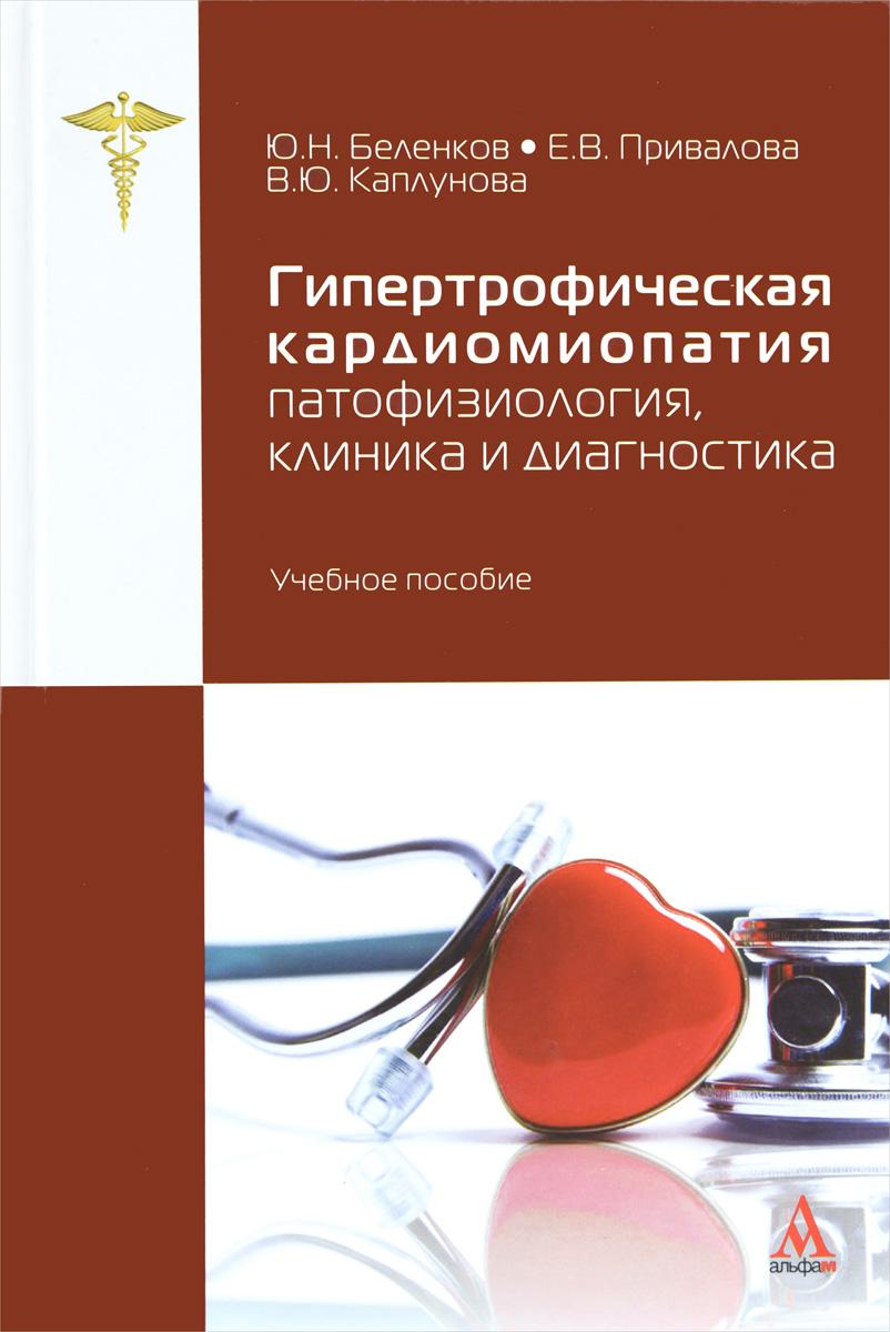 Гипертрофическая кардиомиопатия. Патофизиология, клиника и диагностика. Учебное пособие